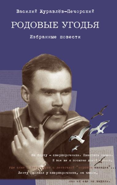 В. Журавлев-Печорский