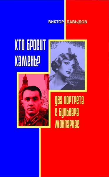 В. Давыдов