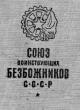 Книжка Союза безбожников СССР.