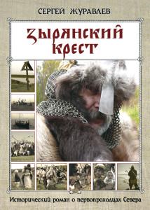 ziryanskiy_krest