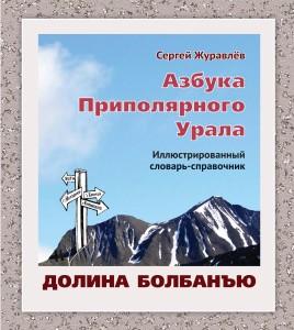Азбука приполярного Урала