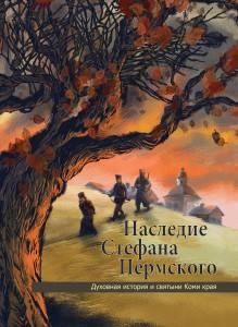 Наследие Стефана Пермского