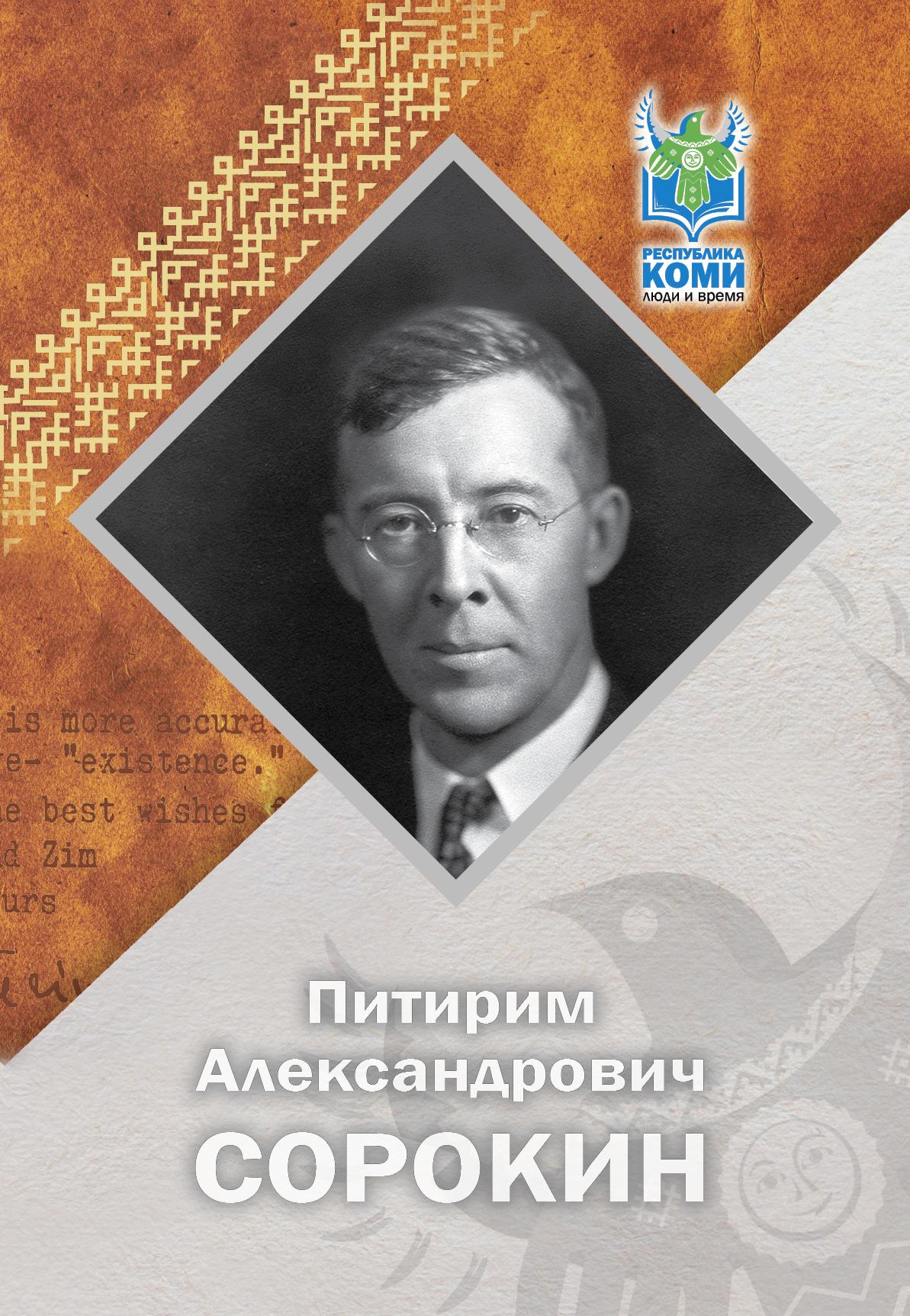 П.А.Сорокин