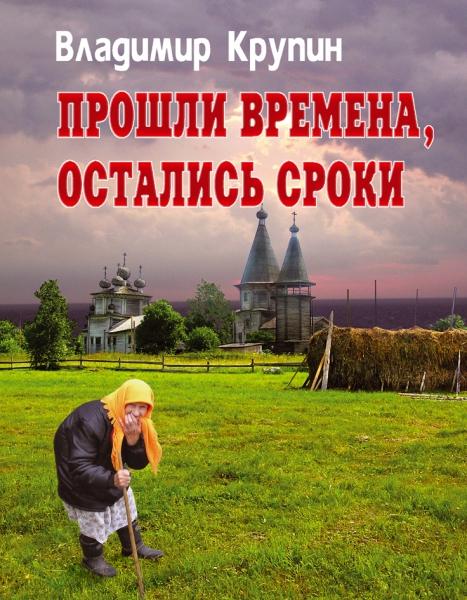 В. Крупин