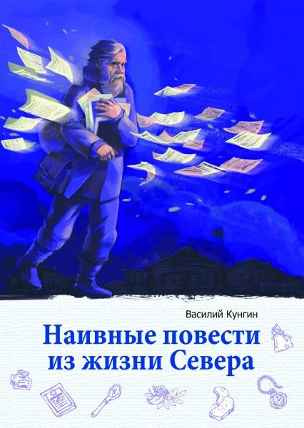 В. Кунгин