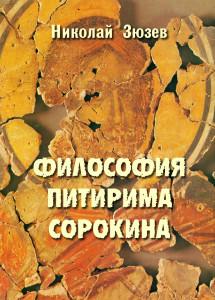 обложка Сорокин