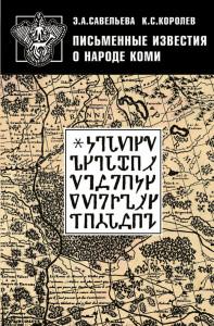 Савельева и Королёв обложка