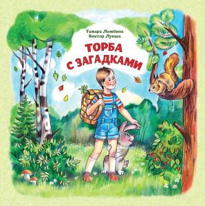 обложка Торба