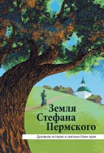 Обложка книги Земля Стефана Пермского (2008) - первой в серии книг о духовной истории Коми края.