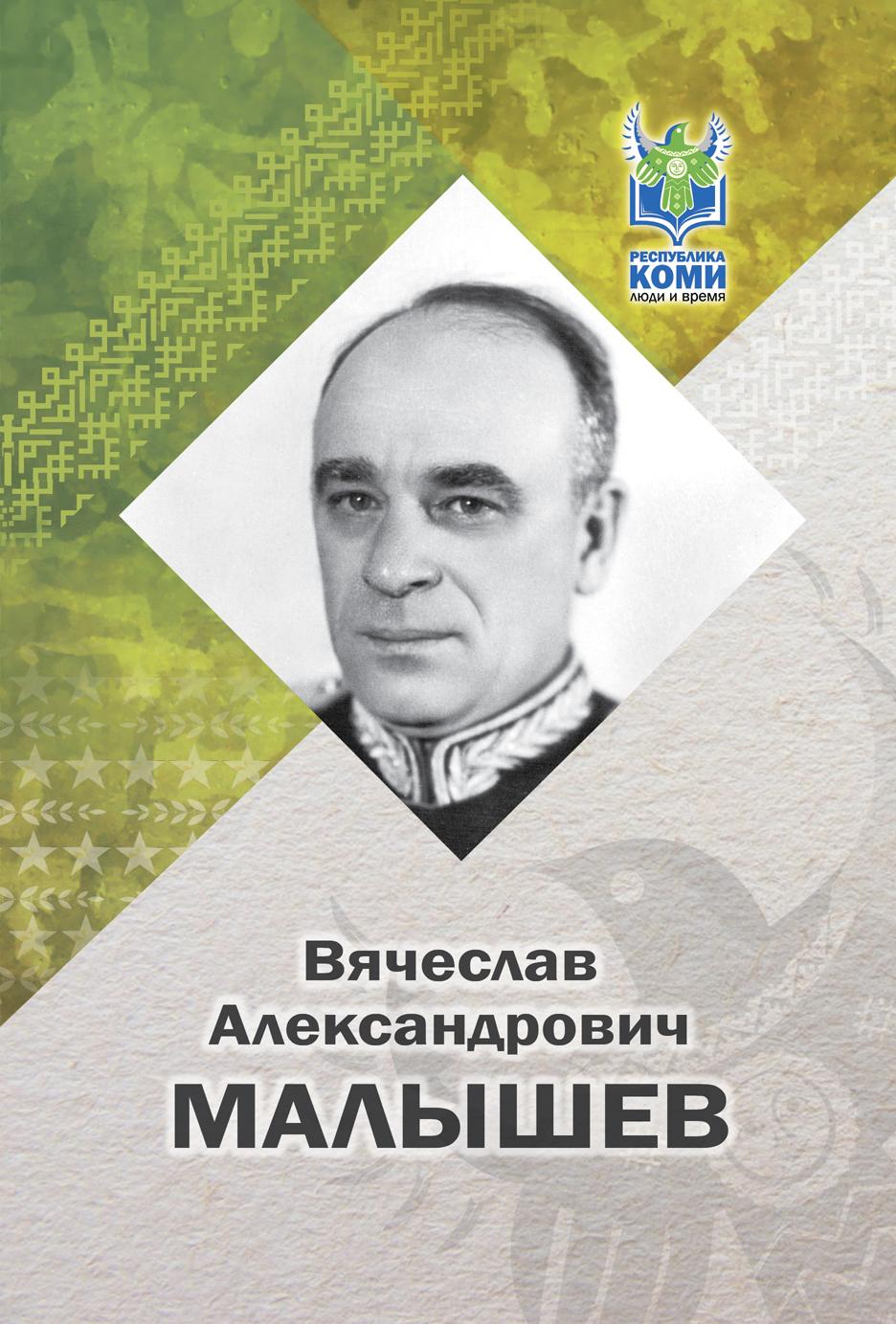В.А.Малышев