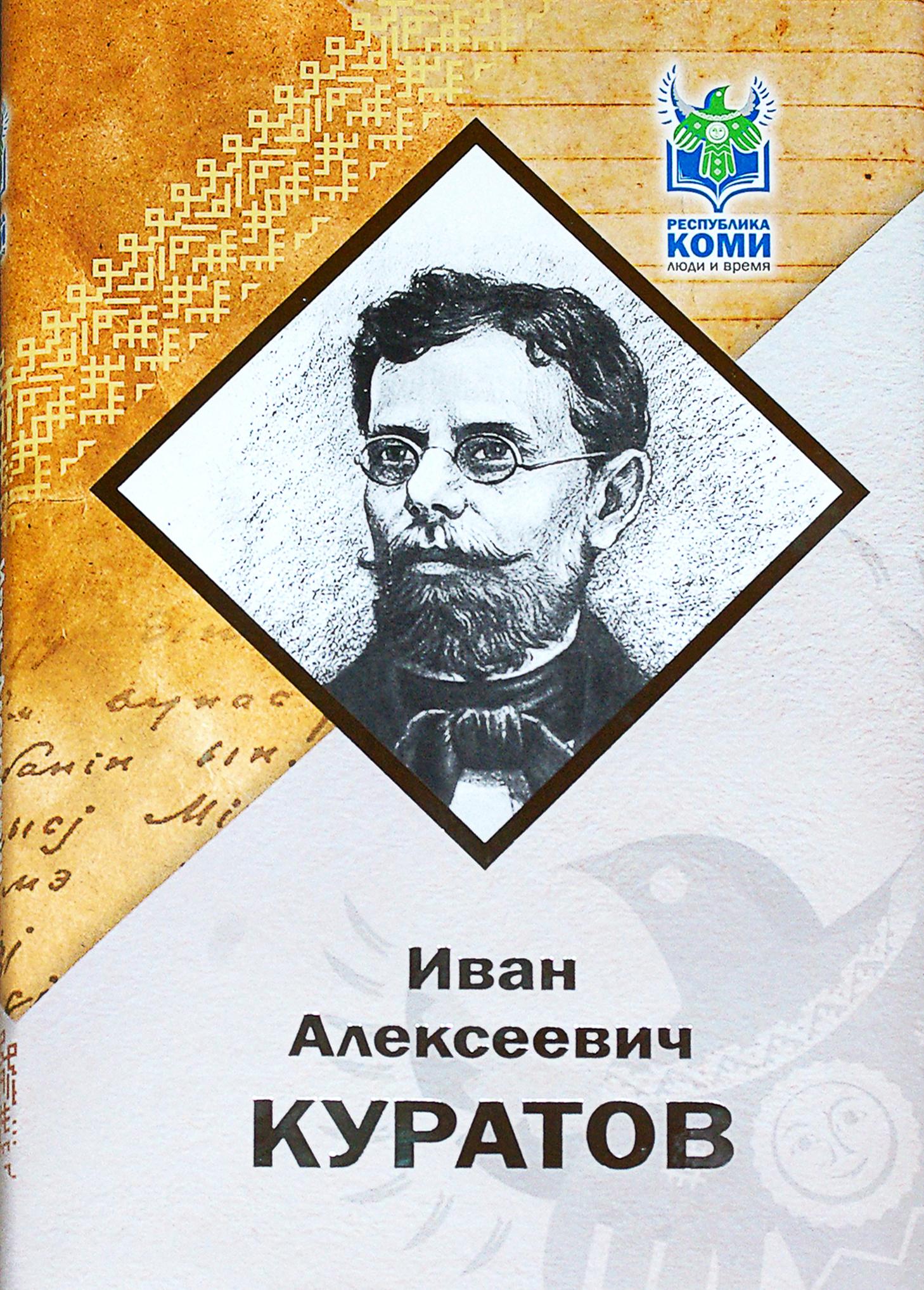 Иван Алексеевич Куратов